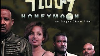New Ethiopian Movie Movie - Honey Moon Full 2015