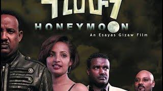 Honeymoon (Ethiopian Movie)