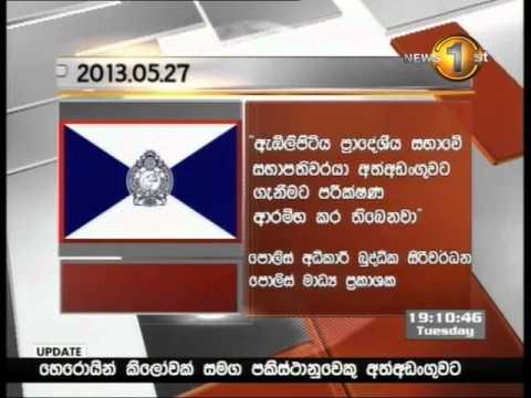 Sirasa news 1st - 28.05.2013 7 pm