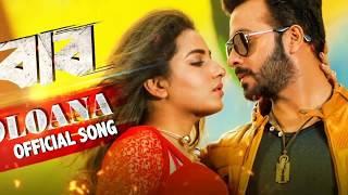 Bangla new movie nobab 2017 by Shakib khan Subhasree BENGALI MOVIE 2017