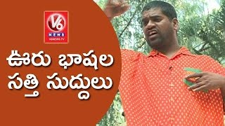 Bithiri Sathi On Telangana Language Day | Funny Conversation With Savitri | Teenmaar News