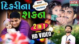 Jignesh Kaviraj Dikri Na Shakan | Nitin Barot | FULL VIDEO | New Gujarati Song 2018 | RDC Gujarati