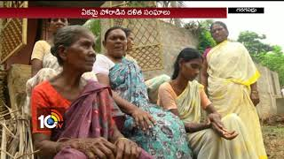 Garagaparru Dalits Social Boycott | One Year Complete Garagaparru Issue | AP