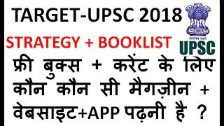 IAS 2018 के लिए रणनीति |strategy for upsc 2018 +FREE BOOKS BOOKLIST WEBSITES APPS FOR PRE +MAINS