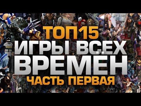 ТОП15 ИГР ВСЕХ ВРЕМЁН (часть 1)