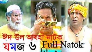 Bangla Eid Natok 2016 Jomoj 6জমজ ৬ft  Mosharrof Karim,Vabna HD mp4