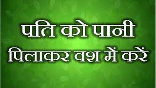 Pati Ko Paani Pilaakar Vash Me Karen   पति या पत्नी को पानी पिलाकर वश में करें ।