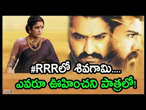 Ramya Krishna To Play Crucial Role In RRR Movie | Rajamouli | Ram Charan | Jr NTR  | Dvv Danayya