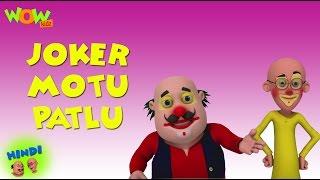 Joker Motu Patlu - Motu Patlu in Hindi - 3D Animation Cartoon for Kids -As seen on Nickelodeon