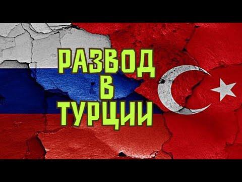 Заключение и расторжение брака в Турции \GBQ blog