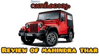 Review of Mahindra Thar - Vandikkaryam