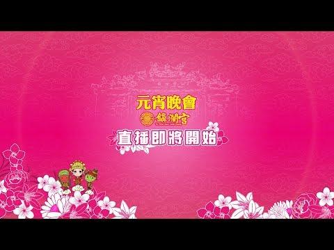 台灣-2018大甲媽遶境-筊筶起駕日期典禮+元宵節晚會