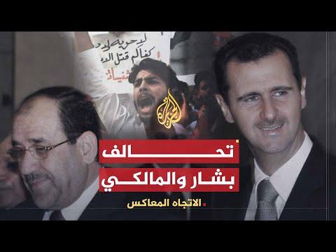 الاتجاه المعاكس.. أسباب وانعكاسات تعاون الأسد والمالكي