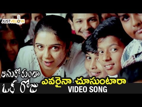 Anukokunda Oka Roju Telugu Movie Songs | Evaraina Chusuntara Song | Charmi | M M Keeravani