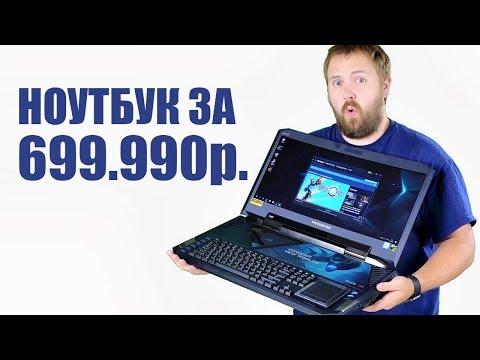 Игровой ноутбук за 699 990 рублей?