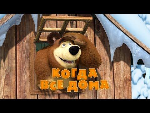 Маша и Медведь - Когда все дома (Серия 32)