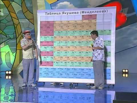 КВН Прима - Таблица Якушева-Менделеева