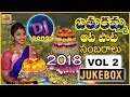 Super Hit Bathukamma Dj Songs   Dj Bathukamma Songs 2018   New Bathukamma Songs