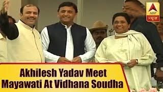 Bengaluru: Akhilesh Yadav Meet BSP Chief Mayawati At Vidhana Soudha | ABP News