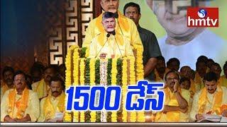 నవ్యాంధ్రలో టీడీపీ ప్రభుత్వానికి నాలుగేళ్లు | AP CM Completes 1500 Days  | hmtv