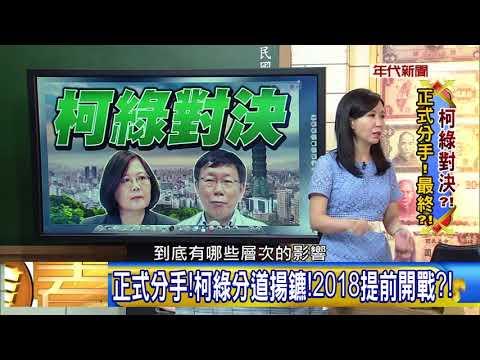 台灣-年代向錢看-20180517 政治豪賭?黨不讓柯順應民意?綠北市自提 外溢?