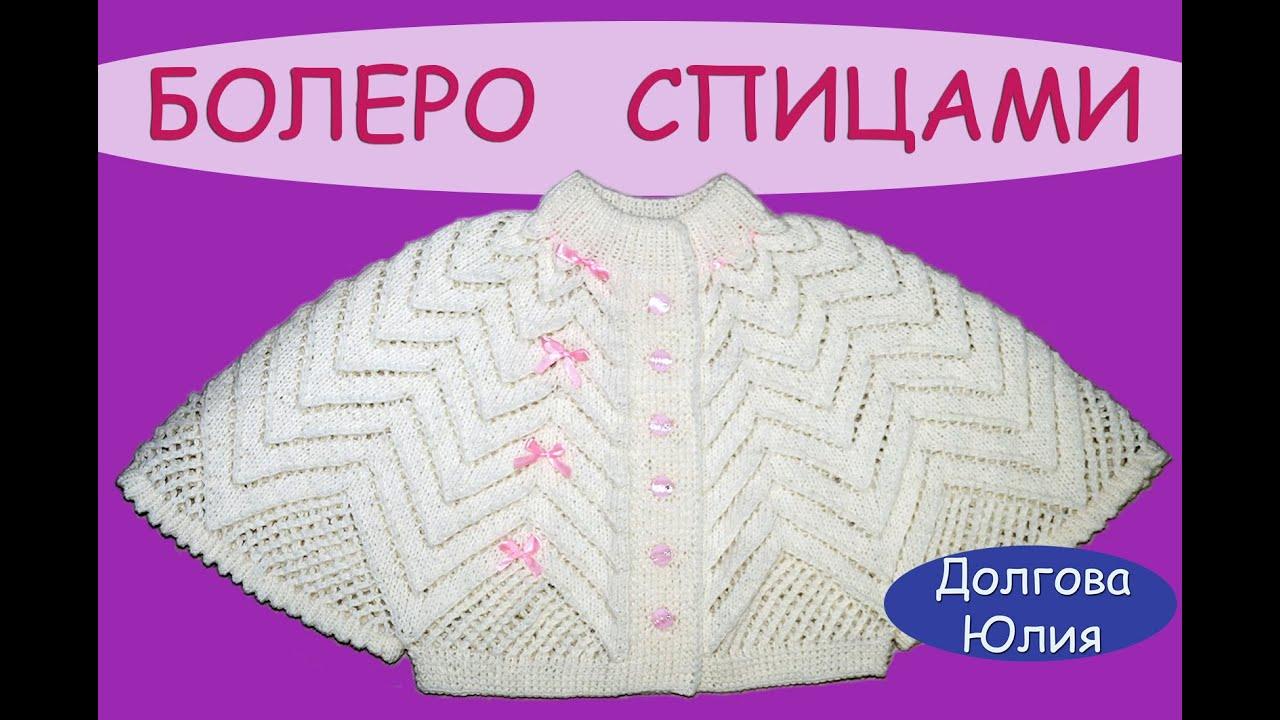 Вязание болеро для девочки 2 года 663