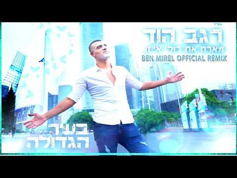 רגב הוד מארח את רולי אייזן -   בעיר הגדולה Ben Mirel Official Remix