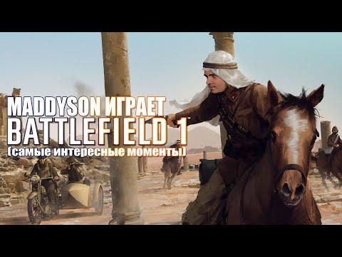 Нарезка от 31.08.16 Battlefield 1 beta (самые интересные моменты)