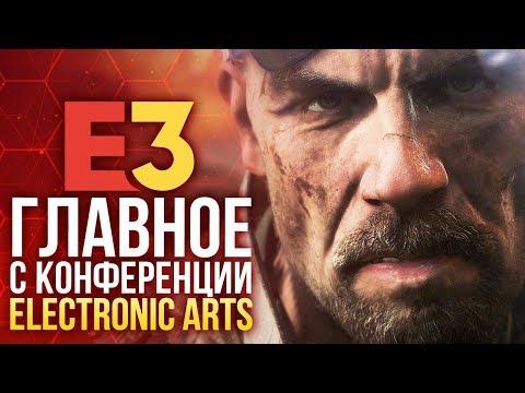 ГЛАВНОЕ с конференции ELECTRONIC ARTS I E3 2018