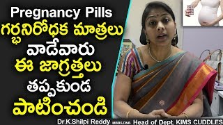How to Use Pregnancy Pills | Pregnancy Pills Advantages and Disadvantages | Dr.Shilpi Reddy Tips