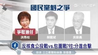 反日本核食「郝、柱」不同調 暗藏黨魁角力戰