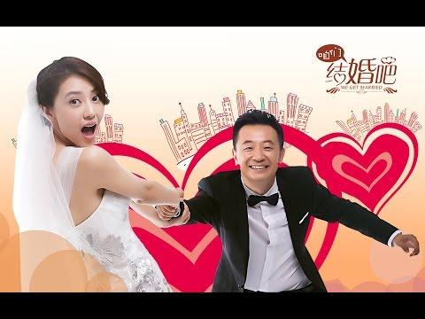 《咱們結婚吧》黃海波戀上高圓圓演繹歡喜冤家(第1集)——愛情喜劇