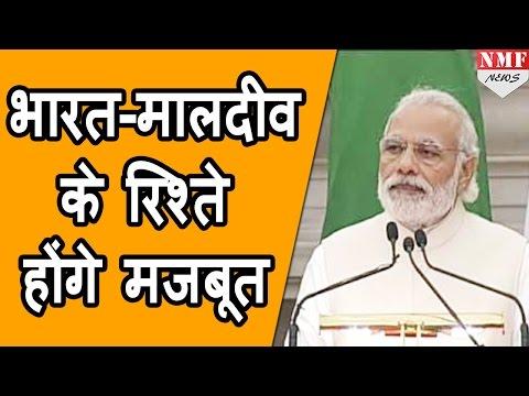 Modi की अगुवाई में India- Maldives के बीच 6 Agreement