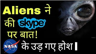 Real Alien Filmed on Camera During Skype Call |  NASA के उड़ गए होश !
