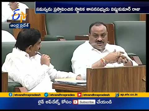 House lands in Vizag 's Dondaparthy Issues Raised in Assembly   AP Assembly