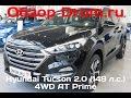 Hyundai Tucson 2017 2.0 (149 л.с.) 4WD AT Prime - видеообзор