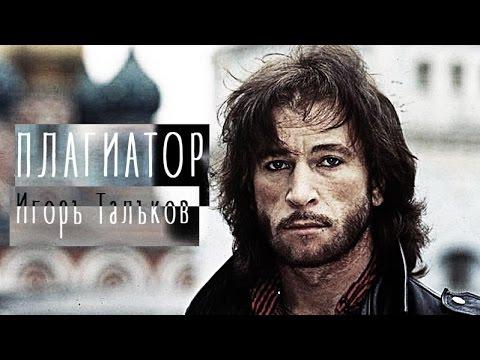 Плагиатор Игорь Тальков