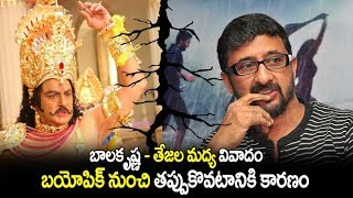 Director Teja quits Balakrishna's NTR biopic |  Director Teja Walking Out from NTR Biopic |