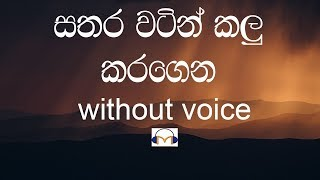 Sathara Watin Kalukaragena Karaoke (without voice) සතර වටින් කලු කරගෙන