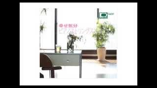 【著作権フリー】BGM 幸せ気分 ピアノストリングス