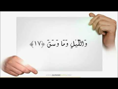 Teach the Quran Al Hussayni 'Azazy with Children Surat Al-Inshiqaq