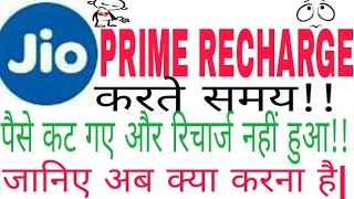 JIO PRIME || PAYMENT FAILED & Money Is Deducted || Must Watch Before Recharge Your Jio || HINDI