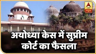 अयोध्या केस में सुप्रीम कोर्ट का फैसला- मस्जिद में नमाज़ का मुद्दा संविधान पीठ को नहीं भेजा जाएगा