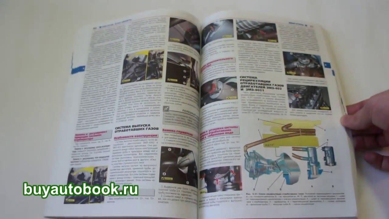 Инструкция По Ремонту Газ 3110 Двигатель 4062 402 И 4021