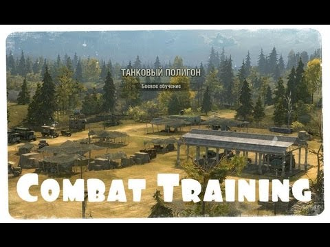Боевое обучение в World of Tanks