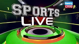 खेल जगत की बड़ी खबरें | Sports News Headlines | Latest News of Sports | 12 Sept 2018 | #DBLIVE