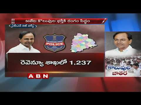 భారీ ఉద్యోగ ప్రకటన | CM KCR to announce 50,000 job vacancies in Telangana
