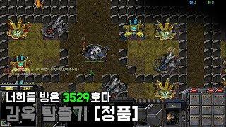 스타크래프트 리마스터 유즈맵 [감옥 탈출기] Prison escape(Starcraft Remastered use map)