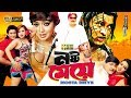 Nosto Meye    নষ্ট মেয়ে | Keya Chowdhury | Dulari | Ali Raj | Bangla Movie