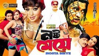 Nosto Meye -  নষ্ট মেয়ে   Keya Chowdhury   Dulari   Ali Raj   Bangla Movie